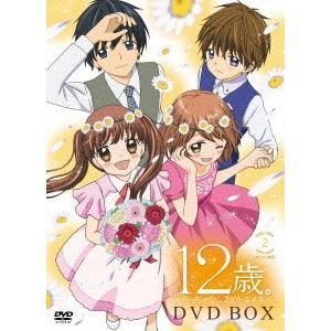 12歳。~ちっちゃなムネのトキメキ~ DVD BOX 2