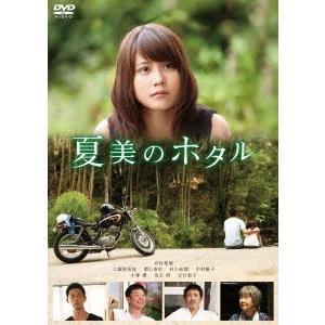 【DVD】有村架純(アリムラ カスミ)/発売日:2017/02/03/DABA-5122//[キャス...