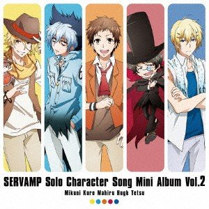 CD  SERVAMP-サーヴァンプ- ソロキャラクターソングミニアルバム Vol.2  MFCZ-1079