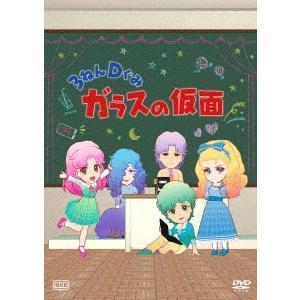 3ねんDぐみガラスの仮面  DVD