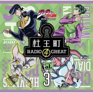ラジオCD ジョジョの奇妙な冒険 ダイヤモンドは砕けない 杜王町RADIO 4 GREAT Vol.3