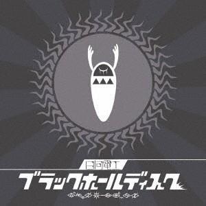 日向電工/ブラックホールディスク(初回限定盤)