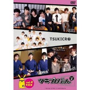 ツキプロch. シーズン2 Vol.4 特装版 DVD