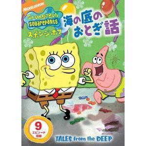 スポンジ ボブ 海の底のおとぎ話  DVD