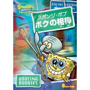スポンジ ボブ ボクの相棒  DVD