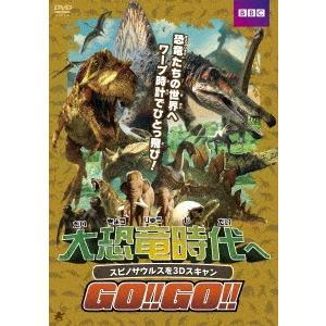 大恐竜時代へGO!!GO!! スピノサウルスを3Dスキャン|ebest-dvd