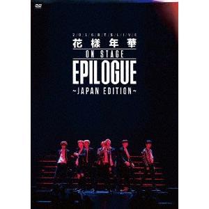 防弾少年団/2016 BTS LIVE <花様年華 on stage:epilogue>〜Japan Edition〜(通常盤)|ebest-dvd