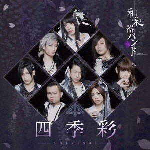 和楽器バンド/四季彩−shikisai−(Type−B)(Live)(初回生産限定盤)(Blu−ray Disc付)|ebest-dvd
