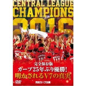 広島東洋カープ/完全保存版 カープ25年ぶり優勝!明かされるV7の真実 ebest-dvd