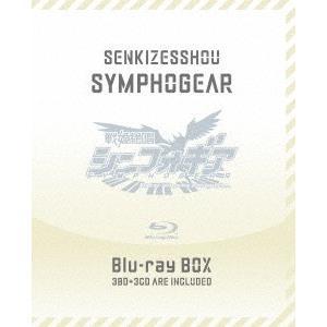戦姫絶唱シンフォギア Blu−ray BOX(初回限定盤)(Blu−ray Disc)|ebest-dvd