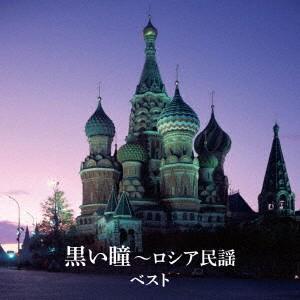 黒い瞳〜ロシア民謡 ベスト|ebest-dvd