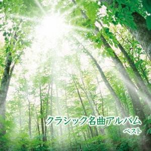 /クラシック名曲アルバム ベスト|ebest-dvd