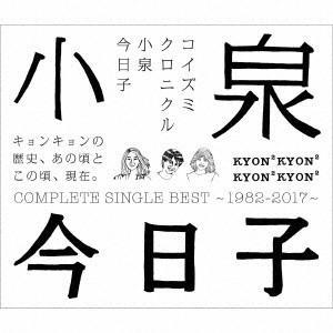 小泉今日子/コイズミクロニクル〜コンプリートシングルベスト1...