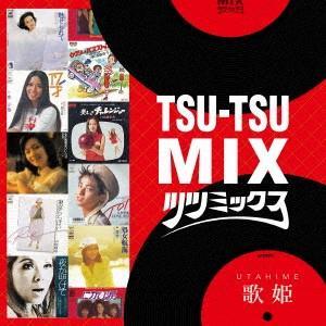オムニバス/TSU−TSU MIX 歌姫...