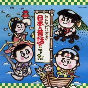 みんなだいすき日本の昔話のうた