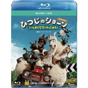 ひつじのショーン スペシャル〜いたずらラマがやってきた!〜 ブルーレイ+DVDセット