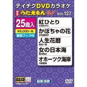DVDカラオケ うたえもんW127...