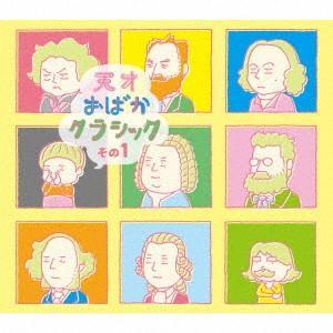 天才おばかクラシック その1(DVD付)