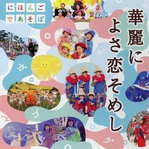 NHKにほんごであそぼ「華麗に よさ恋そめし」(DVD付)|ebest-dvd
