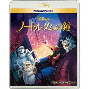 ノートルダムの鐘 MovieNEX ブルーレイ&DVDセット