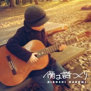 【CD】鳴海寛(ナルミ ヒロシ)/発売日:2017/06/28/RATCD-4398//鳴海寛/<収...
