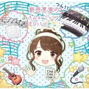 新田恵美 / 新田恵海のえみゅーじっくまじっくつん11  CD