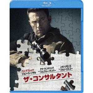 ザ・コンサルタント ブルーレイ&DVDセット