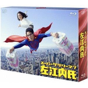 スーパーサラリーマン左江内氏 Blu−ray BOX(Blu...