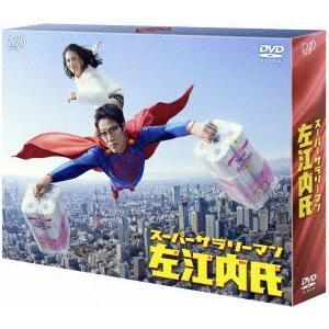 スーパーサラリーマン左江内氏 DVD BOX...