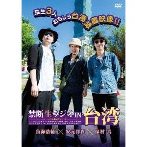 禁断生ラジオ IN 台湾  DVD