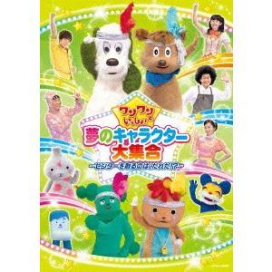 ワンワンといっしょ! 夢のキャラクター大集合〜センターを取るのは、だれだ!?〜|ebest-dvd