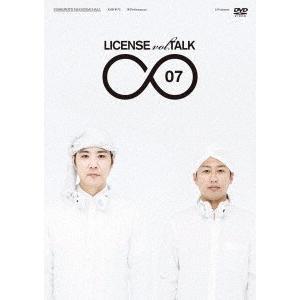 ライセンス/LICENSE vol.TALK∞07の関連商品1