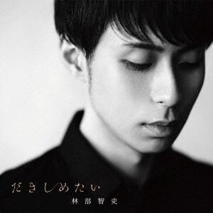 林部智史/だきしめたい(DVD付)|ebest-dvd