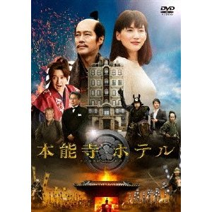 本能寺ホテル スタンダード・エディション|ebest-dvd