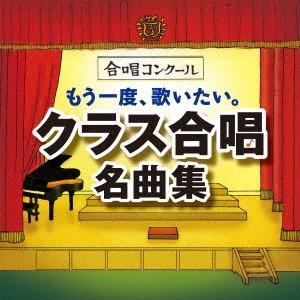 もう一度、歌いたい。クラス合唱名曲集|ebest-dvd
