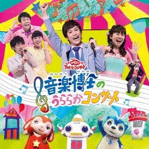NHKおかあさんといっしょファミリーコンサート 音楽博士のうららかコンサート|ebest-dvd