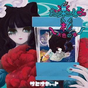 ヒーナキャット/お楽しみ箱〜水色の涙〜|ebest-dvd