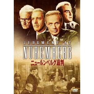 ニュールンベルグ裁判|ebest-dvd