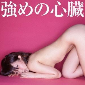藤田恵名/強めの心臓(脱衣盤)(DVD付)