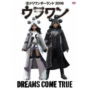 DREAMS COME TRUE/裏ドリワンダーランド 2016|ebest-dvd