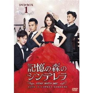 記憶の森のシンデレラ〜STAY WITH ME〜 DVD−B...