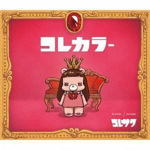 コレサワ/コレカラー(初回限定盤)(DVD付)...