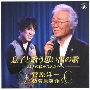 【CD】菅原洋一(&菅原英介)(スガワラ ヨウイチ/スガワラ エイス)/発売日:2017/07/26...