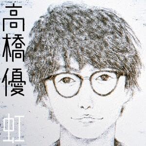 【CD】高橋優(タカハシ ユウ)/発売日:2017/07/26/WPCL-12689//高橋優/<収...