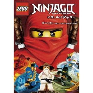 レゴ ニンジャゴー ザ ベスト  プロローグ&デジタルワールド編   DVD