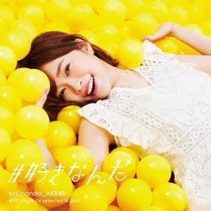AKB48/#好きなんだ(Type A)(初回限定盤)(DV...