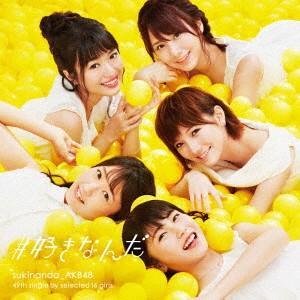 AKB48/#好きなんだ(Type C)(初回限定盤)(DVD付)...