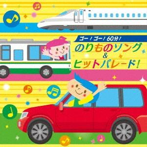 ゴー!ゴー!60分!のりものソング&ヒットパレード!|ebest-dvd