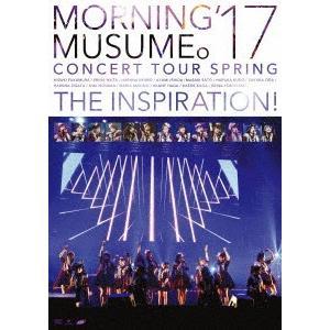 モーニング娘。'17/モーニング娘。'17 コンサートツアー春 〜THE INSPIRATION!〜|ebest-dvd