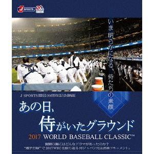 /あの日、侍がいたグラウンド 〜2017 WORLD BASEBALL CLASSIC 〜(Blu−ray Disc) ebest-dvd
